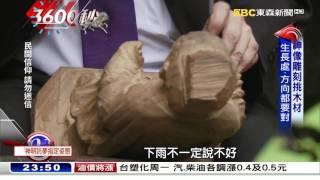 神明託夢找師傅 雕刻神像最靈驗【3600秒】