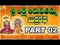 2- Sri Lakshmi Tirupatamma Burrakatha | Lakshmi Tirupatamma Charitra | Sri Lakshmi Tirupatamma Songs