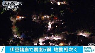 伊豆諸島で地震相次ぐ 気象庁が注意呼びかけ(2020年12月18日) - YouTube