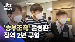 '승부조작' 전 프로야구 투수 윤성환 징역 2년 구형 …