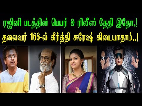 Title & Release Date of Rajinikanth Film | Keerthi Suresh Not in Thalaivar 166 | 2.O | SRFC