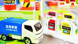はたらくくるま おもちゃ アニメ 小さなガソリンスタンドのおもちゃを紹介するよ♪  うちでおもちゃ遊びをしよう!