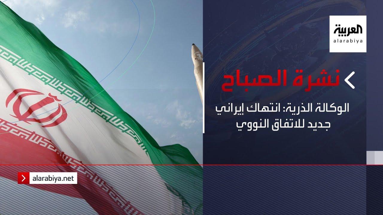 نشرة الصباح | الوكالة الذرية: انتهاك إيراني جديد للاتفاق النووي  - نشر قبل 5 ساعة
