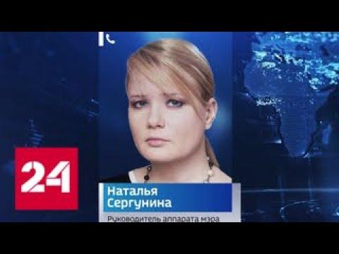 Собянин объявил об изменениях в новом правительстве Москвы - Россия 24