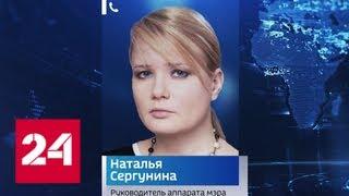 Смотреть видео Собянин объявил об изменениях в новом правительстве Москвы - Россия 24 онлайн