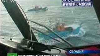 ロシア国境警備局 射撃した事実認め映像公開(10/01/30)