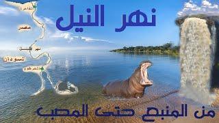نهر النيل من المنبع حتى المصب Nile River