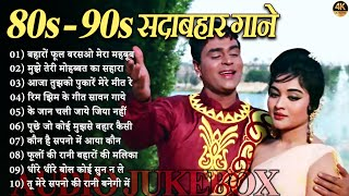 OLD IS GOLD - सदाबहार पुराने गाने   Old Hindi Romantic Songs   Evergreen Bollywood Songs   Pitara