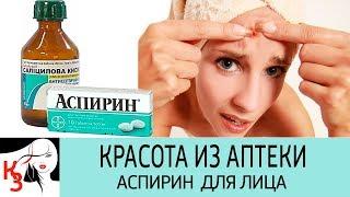 КРАСОТА ИЗ АПТЕКИ. Маски для лица с салициловой кислотой для проблемной кожи. Популярные рецепты