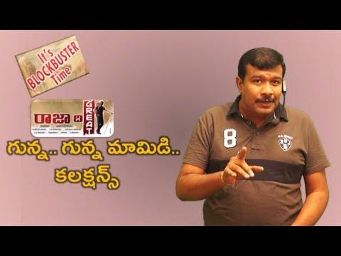 Raja The Great Movie Collections Report | Raviteja | Anil Ravipudi | Mr. B