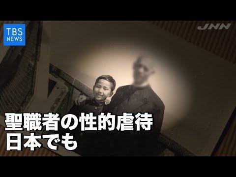 聖職者の性的虐待 日本でも、「法王に隠された被害知ってほしい」 - YouTube