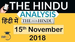 15 November 2018 The Hindu Editorial News Paper Analysis [UPSC/SSC/IBPS] Current affairs