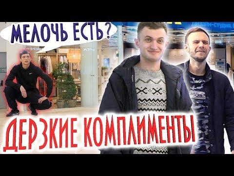 Вежливый Гопник делает Комплименты Пранк | Boris Pranks
