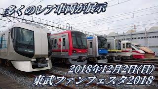 【真っ白な200系も登場!】東武ファンフェスタ2018に行ってきた。