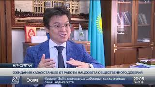 Какие ожидания у казахстанцев от работы совета общественного доверия