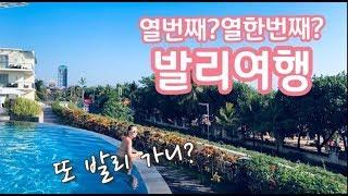 열번째?열한번째? 발리여행✈️ #1 꾸따 편 / 발리 …