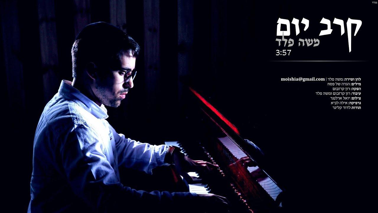 משה פלד - קרב יום | Moshe Feld - Karev Yom
