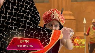 Keshav | Maha Episode | Today at 8:30 pm