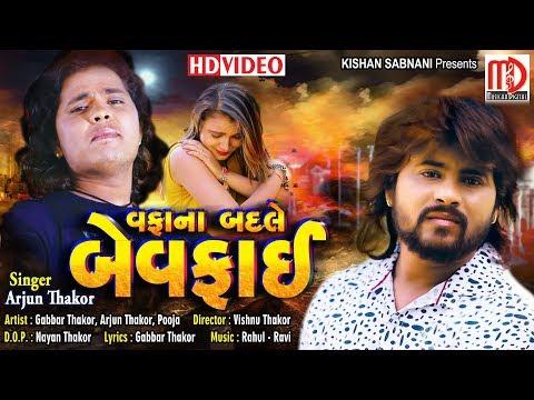 Wafana Badle Bewafai (Video Song) | Arjun Thakor | Gabbar Thakor | New Gujarati Song 2019