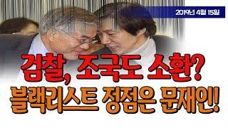 검찰, 조국도 소환? 블랙리스트 정점은 문재인! (10시 뉴스) / 신의한수 19.04.15