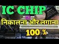 IC CHIP Remove and sold !! How to change ic from board !! Replacement ic on board