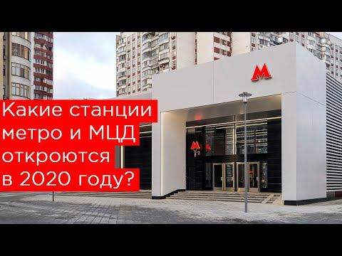 Какие станции метро и МЦД откроют в 2020 году?