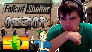 Обзор игры Fallout Shelter (Android) || Лучшая игра Августа