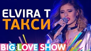 Download Elvira T - Такси [Big Love Show 2017] Mp3 and Videos