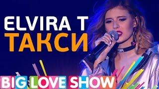 Elvira T - Такси [Big Love Show 2017](, 2017-03-08T11:22:29.000Z)