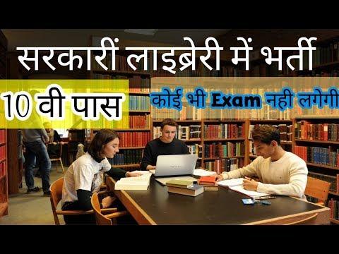 इस Library भर्ती में कोई भी Exam नही होगी // सरकारीं Library में सीधी भर्ती -2019 Govt Jobs In Clerk