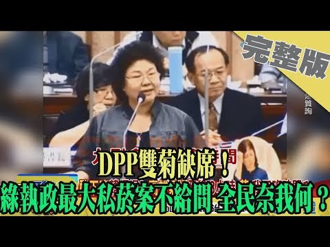 2019.09.23大政治大爆卦完整版(上) DPP雙菊缺席!綠執政最大私菸案不給問 全民奈我何?