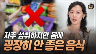 건강 전문가는 절대 먹지 않는 음식 (황수목)