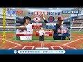 2019棒球亞錦賽中華vs日本 金牌戰 全場精華