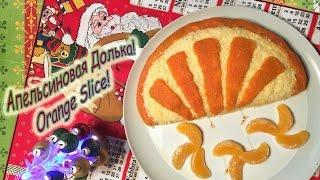 """Новогодний Салат «Апельсиновая Долька»/Salad """"Orange Slice""""!"""