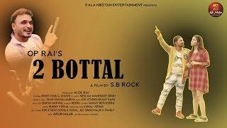 2 Bottal Latest Haryanvi Song | Rohit Dhuli, Khushi | Sharvan Balambiya | Kala Niketan