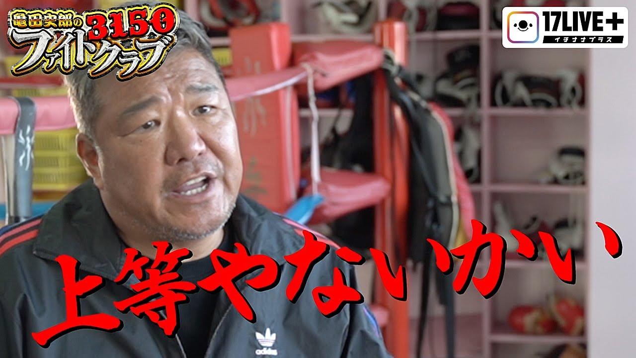 クラブ 亀田 史郎 ファイト