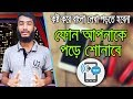How To Convert Text To Voice And Audio all Language and Bangla