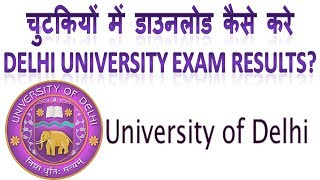 How to download statement of marks of delhi university in Hindi | du ka result download kaise kare
