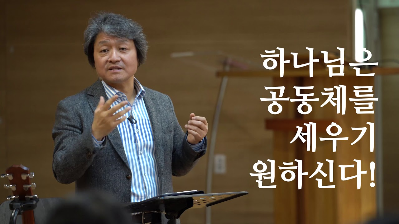 [CLIP] 성경적 교회는 무엇인가? 김형국 목사