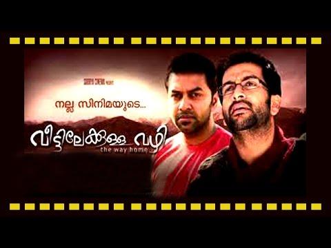 Malayalam Full Movie - Veettilekkulla Vazhi