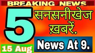 News At 9, Aug 15: दिन भर की 5 सनसनीखेज ख़बरें.