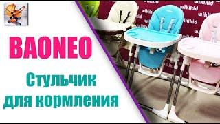 Посмотри обзор детского стульчика для кормления Baoneo