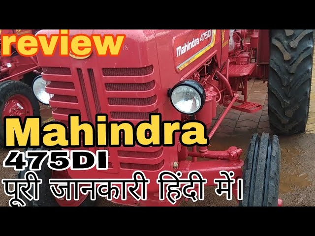 Mahindra 475di tractor price specifications features reviews????