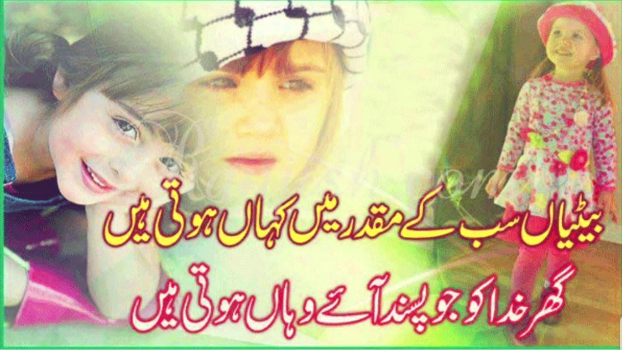 betiyan sher o shayari Bn- A heart touching poem by famous Urdu shayri by  shayri urdu hindi
