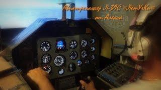 Авиатренажер Л-39С своими руками