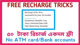 50 rs free for all user!!50 rs free mobile recharge!!free recharge app!!free mobile recharge!!