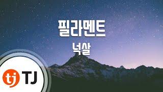 [TJ노래방] 필라멘트 - 넉살(Feat.BSK A.K.A 김범수)(Nucksal) / TJ Karaoke