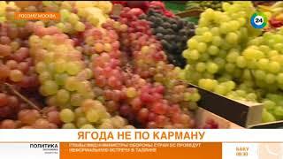 ЯГОДА НЕ ПО КАРМАНУ: почему дорожает виноград. эфир от 07.09.17