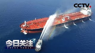 """《今日关注》 20190616 油轮遇袭疑点重重 谁在""""拱火""""波斯湾?  CCTV中文国际"""