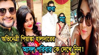কৃষ্ণকলির অভিনেত্রী পিয়াঙ্কা হালদারের আসল পরিবার কে দেখে নিন? | Actress Priyanka Haldar Real Family